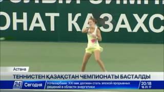 Астанада теннистен қысқы чемпионат басталды