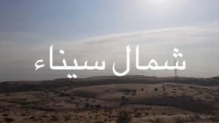 مازيكا فيلم وثائقي عن قرية الروضة -مركز بئر العبد - شمال سيناء تحميل MP3