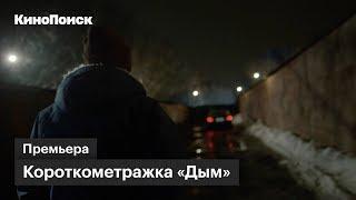 Короткометражка «Дым» смузыкой Скриптонита
