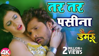 Khesari Lal Yadav 4k Video Song Tar Tar Paseena Damru