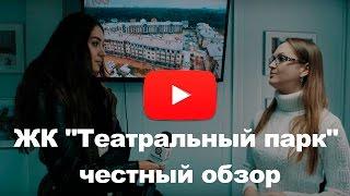 """Обзор ЖК """"Театральный парк"""" от застройщика ГК Гранель"""
