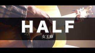 フル歌詞付きHALF/女王蜂アニメ『東京喰種トーキョーグール:re』EDテーマCoverbyTakuya