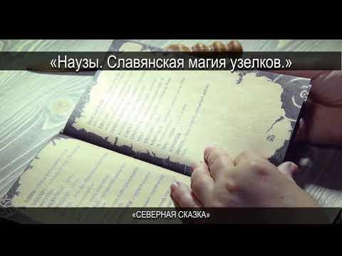Книга «Наузы. Славянская магия узелков»
