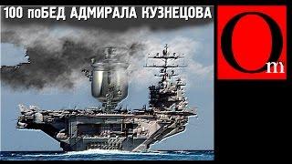 """100 поБЕД """"Адмирала Кузнецова"""""""