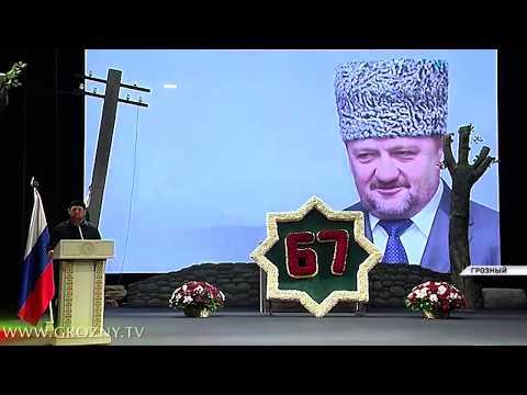 В ГТКЗ Грозного прошло торжественное собрание в честь дня рождения Ахмата Хаджи Кадырова