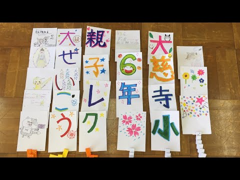 Daijiji Elementary School