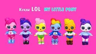 Куклы ЛОЛ МАЙ ЛИТЛ ПОНИ! ШАРЫ ЛОЛ СЮРПРИЗ ЭКВЕСТРИЯ ГЕРЛЗ! игрушки СВОИМИ РУКАМИ LOL Dolls Surprise