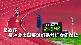 皇后杯 第34回全国都道府県対抗女子駅伝2016 フィニッシュ