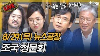 [8/29]유시민, 유성엽, 김주영, 이명선 | 김어준의 뉴스공장
