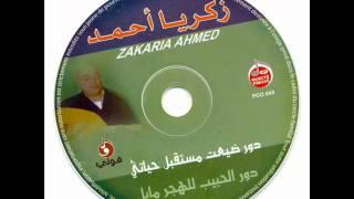 تحميل اغاني الحبيب للهجر مايل - الشيخ زكريا احمد MP3