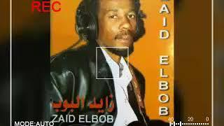 اغاني حصرية ريقي ليبي زايد البوب : اول مرة تحميل MP3