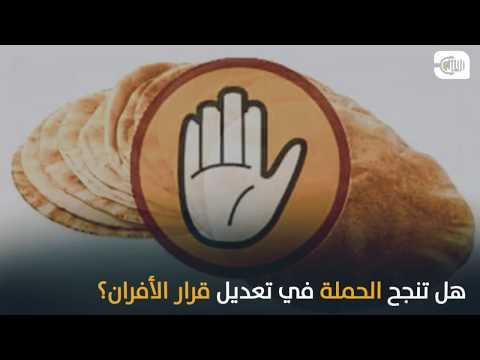 حملة لمقاطعة الخبز السوري في غازي عنتاب