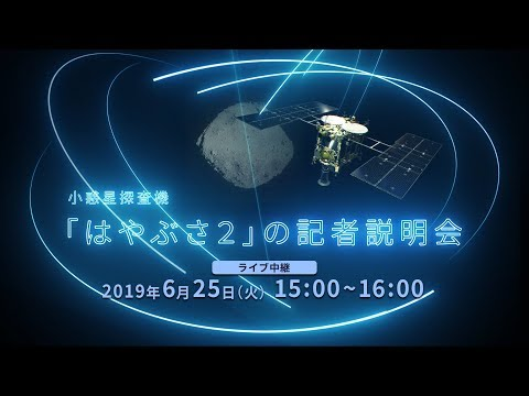 小惑星探査機「はやぶさ2」の記者説明会(19/6/25)ライブ中継(配信)