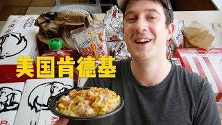一次买下美国肯德基所有产品,对比中国肯德基怎么样?