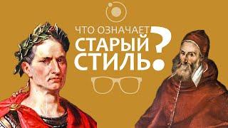 """Юлианский и григорианский календари: что означает """"старый стиль""""?"""