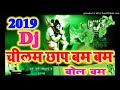 Chilam Chhap {Competition Mix} Bolbam Dj Jayki Raja 2019 चिलम छाप जिंदाबाद