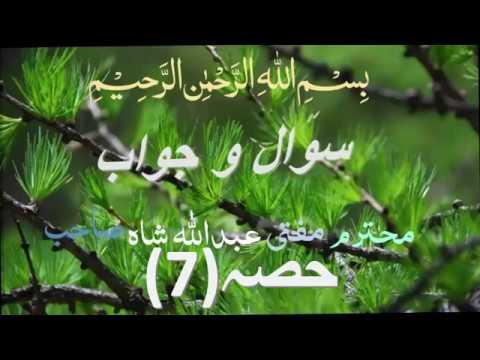 Sawal wa Jawab Part 7/16 سوال وجواب مفتی عبداللہ شاہ صاحب