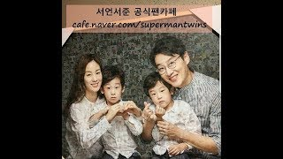 The Twins Of TROS SeoOen SeoJun Recieved alot of Gifts After Leaving The return OF Superman FMV
