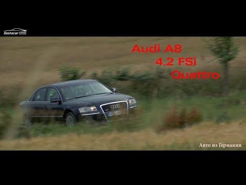 Фото к видео: Audi A8 4,2 FSi Quattro 2006 /// Авто из Германии