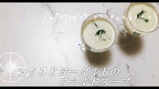 宝塚受験⽣のダイエットレシピ〜きゅうりとヨーグルトのコールドスー プ〜