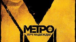 Metro: Last Light [игрофильм]