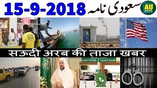 15-9-2018 News | Saudi Arabia Latest News Live Today In Urdu Hindi | Muhammad Bin Salman Al Saud
