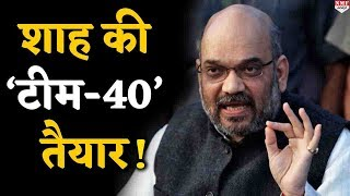 Amit Shah की Team-40 दिलाएगी BJP को जीत !