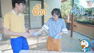 ทำอาหารแบบมือโดราเอมอน (Kaykai&Sprite)