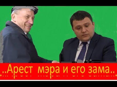 Арест заместителя главы Района! #МироновЕвгений