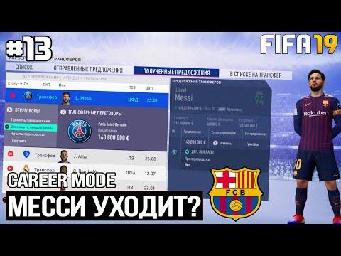 FIFA 19 - КАРЬЕРА ТРЕНЕРА ЗА БАРСЕЛОНУ [#13]   МЕССИ УХОДИТ В ПСЖ? ВСТРЕЧА С КЛОПОМ / ТРАНСФЕРЫ