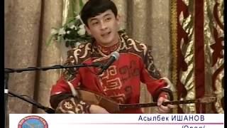 АЙТЫС. Асылбек Ишанов (Орал) - Алмагүл Жүгінсова (Павлодар)