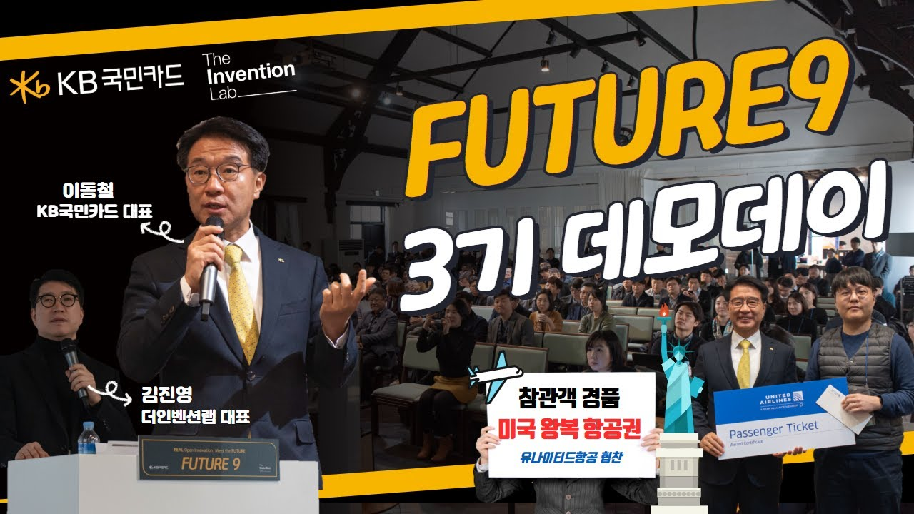 [KB국민카드] FUTURE9 3기 셀러허브!동영상 썸네일