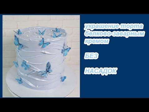 Идея торта с бабочками