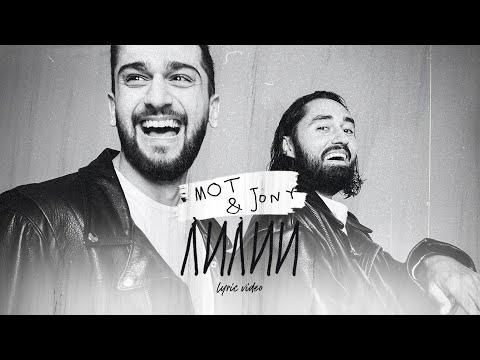 Мот & JONY - Лилии (Lyric video, 2021)