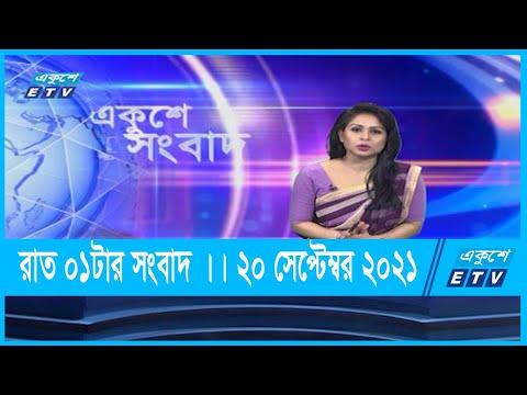 01 AM News | রাত ০১টার সংবাদ | 20 September 2021