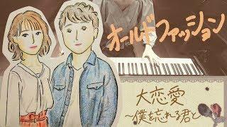 mqdefault - オールドファッション / back number〈 ピアノ piano 〉『大恋愛~僕を忘れる君と』【弾いてみた / 歌詞付き】