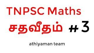 tnpsc profit and loss problems in tamil pdf - TH-Clip