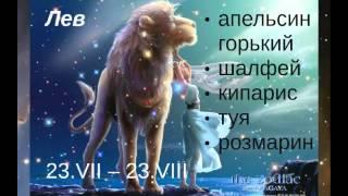 Эфирные масла по знакам Зодиака: ароматы в астрологии