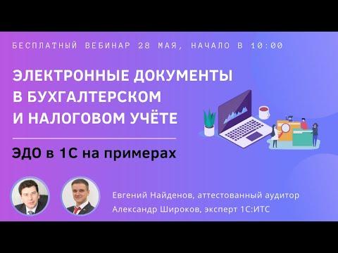 Электронные документы в бухгалтерском и налоговом учете. ЭДО в 1С на примерах.