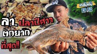 ตามล่าปลาปีศาจ (ปลาแค้) ตกยากที่สุด !!! [หัวครัวทัวร์ริ่ง] EP.52