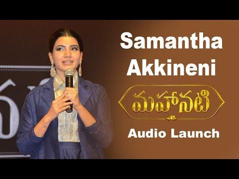 Samantha About Mahanati Savitri