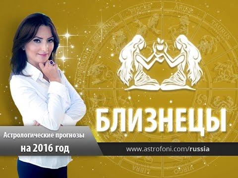 Близнецы: Астрологический прогноз на 2016 год