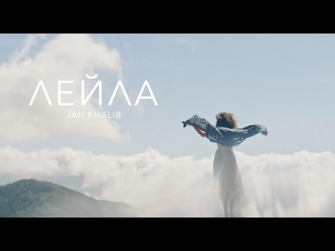Jah Khalib Feat. Маквин - Leila (Лейла)