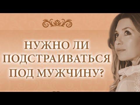 Должна ли жена подстраиваться под мужа? Нужно ли женщине подстраивается под мужчину? Руслан Башаев