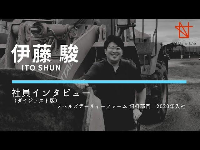 ノベルズグループ(社員インタビュー / 酪農・伊藤さん)