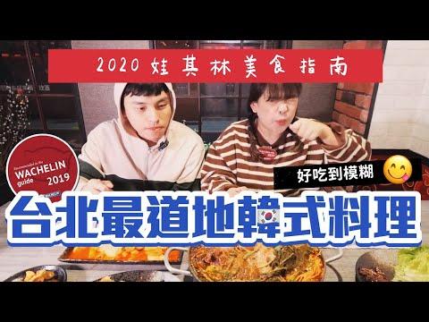 古娃娃推薦台北最好吃的韓國料理