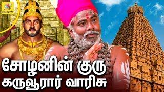 பிராமணன்! தமிழன்! எங்கே வேறுபடுகிறார்கள்?: Dr Kabilan Interview with Karuvurar Siddhar | Tamil Myth