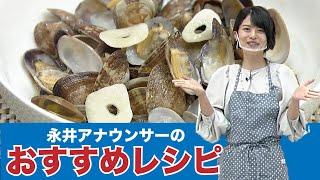 永井アナウンサーのおすすめレシピ!「アサリのにんにくしょうゆ蒸し」