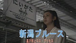 新潟ブルース (カラオケ) 黒沢明とロス・プリモス