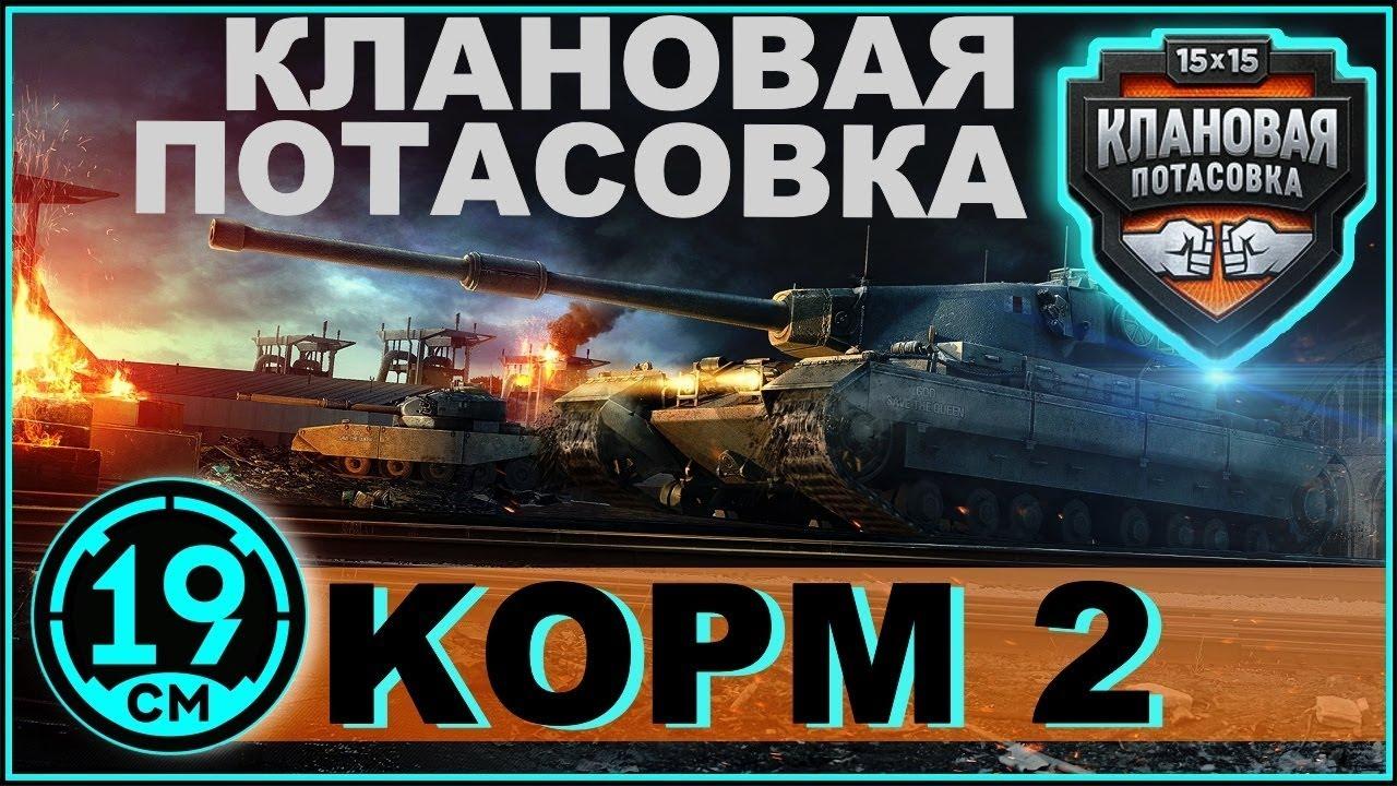 Финальная часть клановой потасовки КОРМ2.